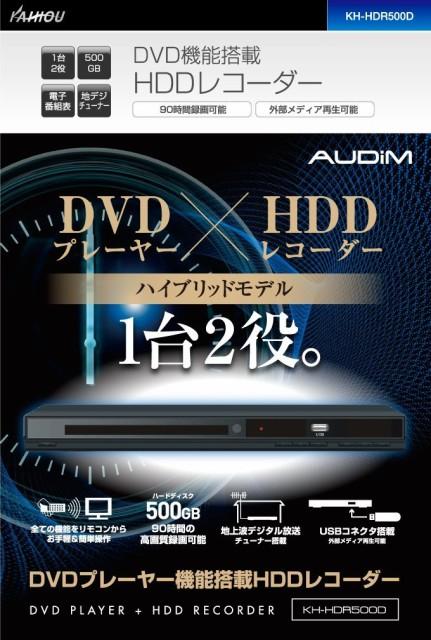 1台2役のDVD機能搭載HDDレコーダ DVDプレー...