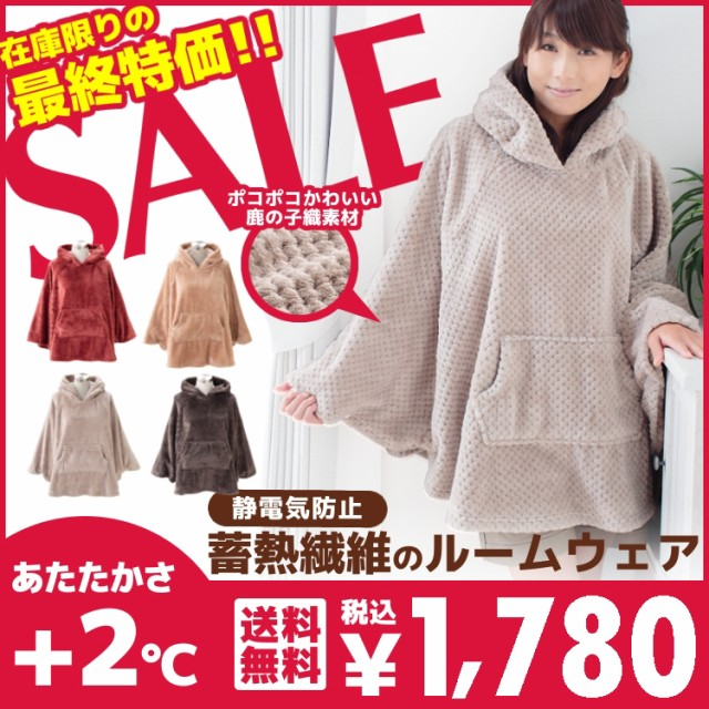 着る毛布 ルームウェア Blanko 蓄熱ルームポンチ...
