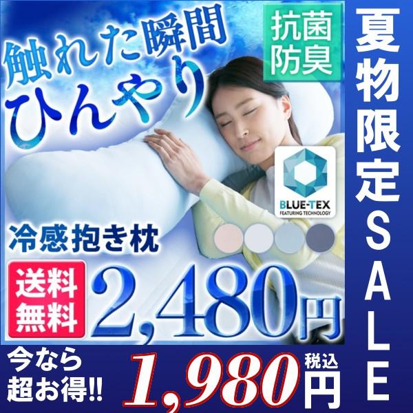 【数量限定セール】接触冷感 クール抱き枕 抗菌 ...