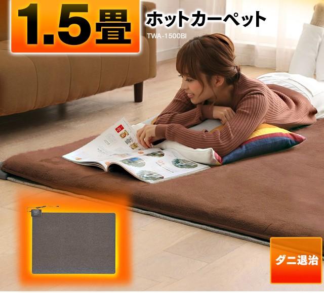 ホットカーペット 1.5畳用 カーペット ラグ 電気...