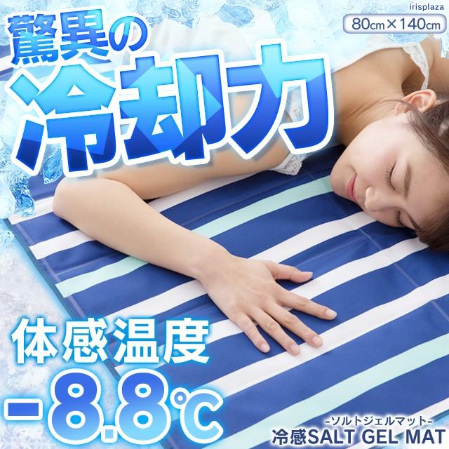 【サマーセール】冷感ソルトジェルマット 敷パッ...