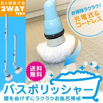 掃除用品 浴室掃除 電動掃除用ブラシ 洗面台 充電式2WAY バスポリッシャー お風呂掃除