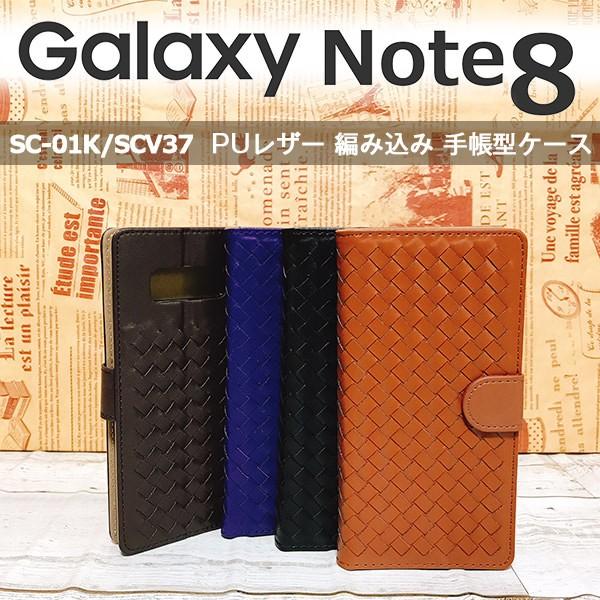 Galaxy Note8 SC-01K SCV37 ケース 編み込み 格子...