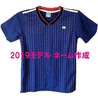 子供用 日本代表 19 応援シャツ 作製 オリジナル...