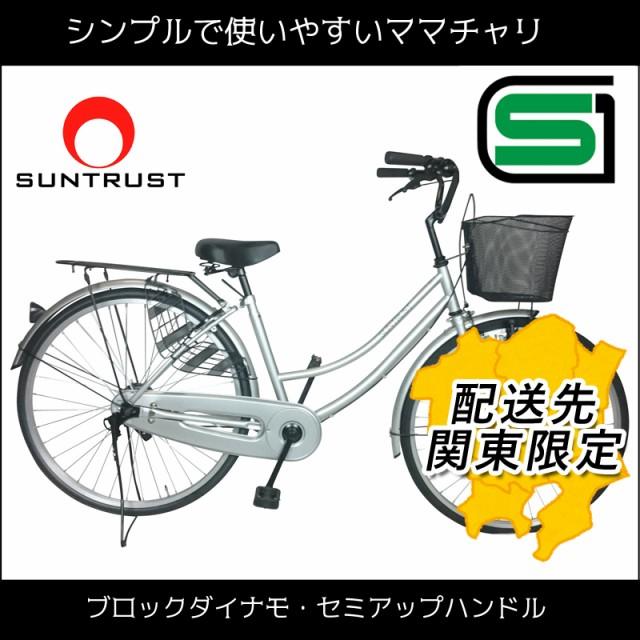 配送先関東限定 安心 SGマーク 送料無料 自転車  ...