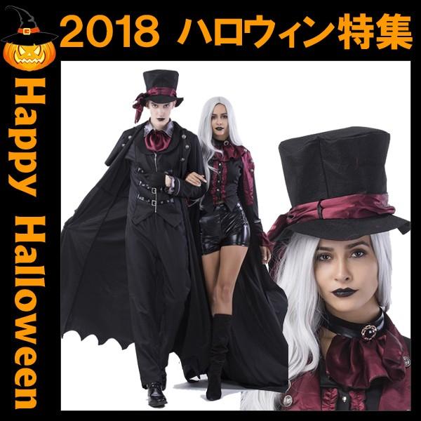 ハロウィン 吸血鬼 ドラキュラ 衣装 仮装 コスプ...