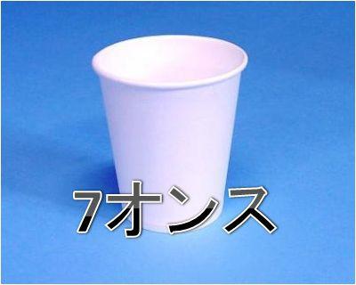 送料870円 個人宛可 紙コップ 7オンス 210c...
