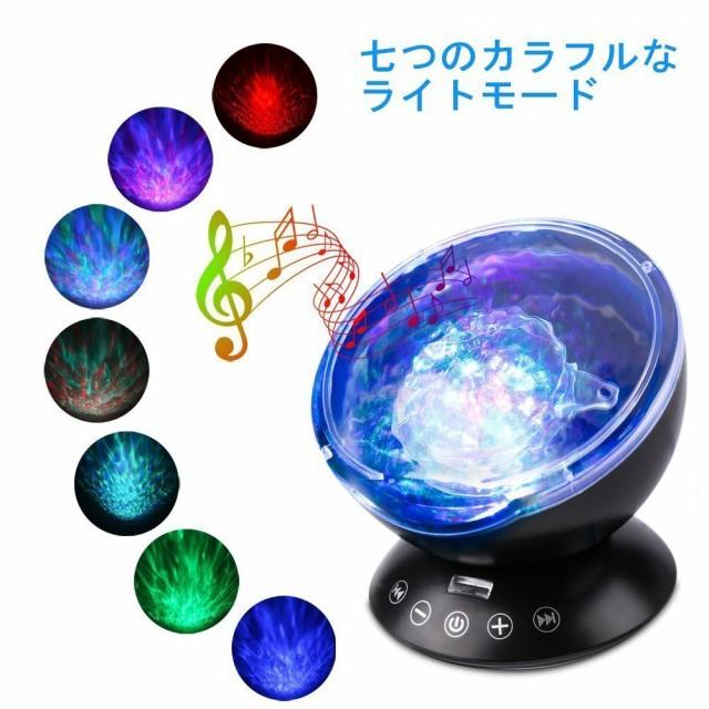 【送料無料】 海洋プロジェクター 投影ランプ リモコン付き 7色モード 音楽鑑賞 オーディオ機能 AKM-065