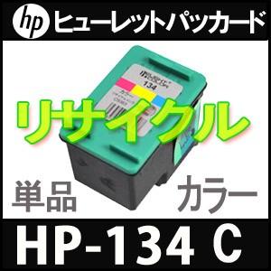 HP134 リサイクルインク カラー(増量) 単品 C9363...