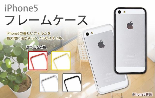 【メール便送料無料】iPhone5 iphone5s iPhoneSE...