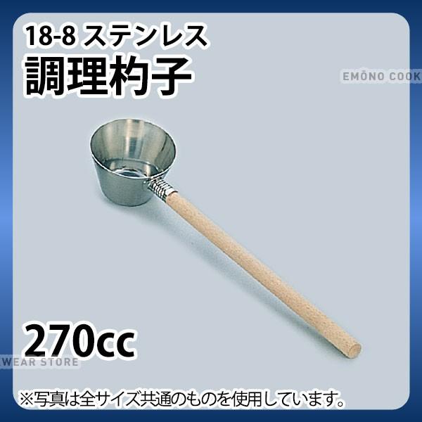 18-8 調理杓子 中_木柄 杓子 ひしゃく