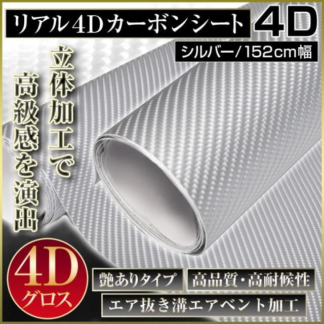 カーボンシート リアル4D 152cm×100cm 切売OK 4D...