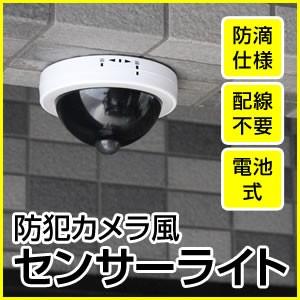 ★「防犯カメラ風センサーライト 1個」センサーが...