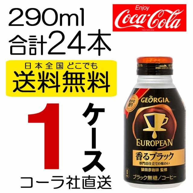 送料無料 直送 コカ・コーラ コカコーラ ジョー...