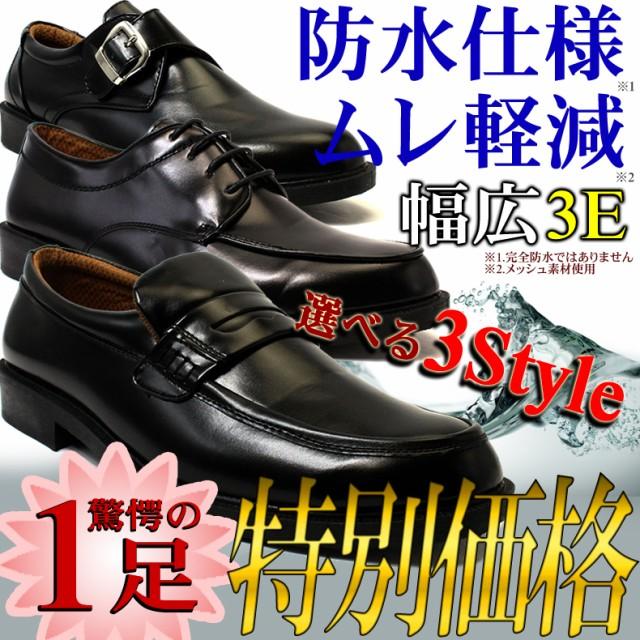 限定特価★ビジネスシューズ 3E ビジネス 歩きや...