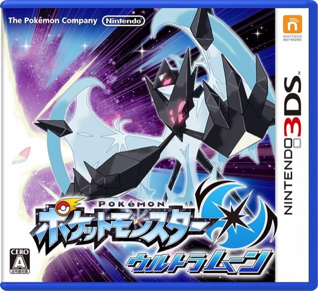 *新品*【3DS】ポケットモンスター ウルトラムーン...
