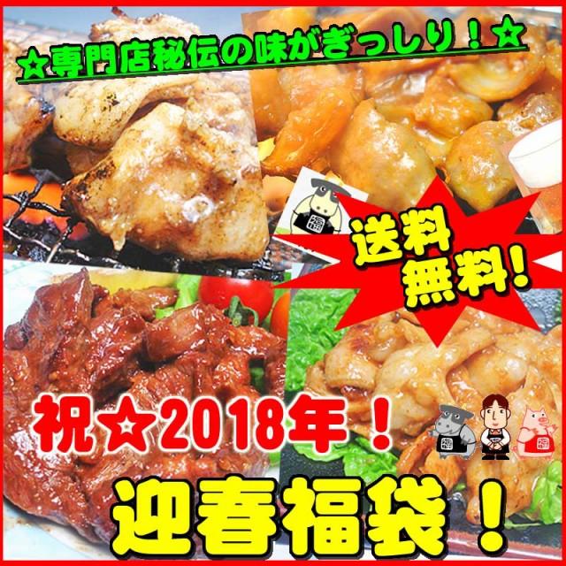 【送料無料】2018年☆迎春お年玉福袋!ホルモン屋...