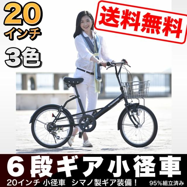 【期間限定セール中】【SK206】20インチ 小径車 ...
