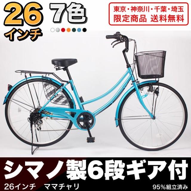 東京都・神奈川県・千葉県・埼玉県限定販売 【MC...