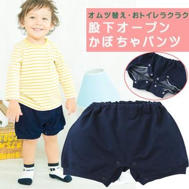 股下オープンかぼちゃパンツ [ベビー服][赤ちゃん...
