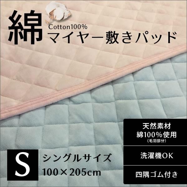 綿マイヤー敷きパッド (シングル) 綿100%SMP-1...