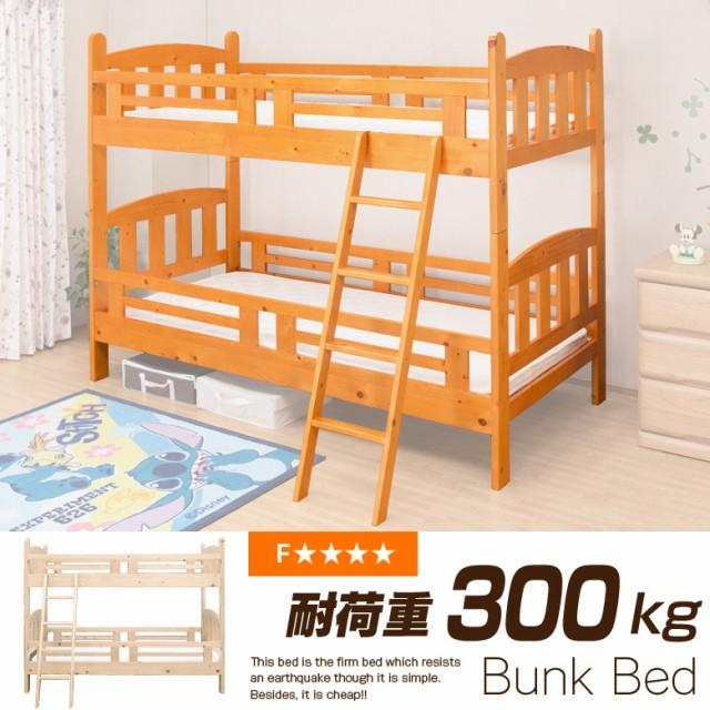 激安★【 2段ベッド 】 二段ベッド 二段ベット 2...
