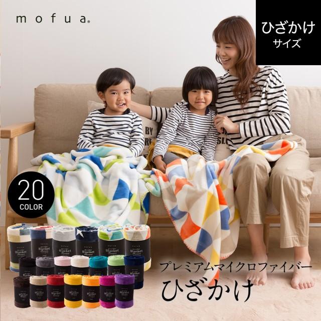 mofua モフアプレミアムマイクロファイバー毛布...