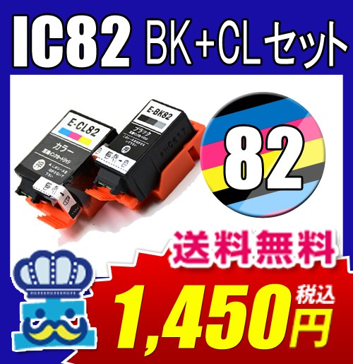 プリンターインク エプソン IC82 互換インク ICBK...