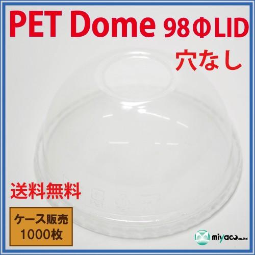 【送料無料】PET-98パイ用フタ DOME LID(穴無し...