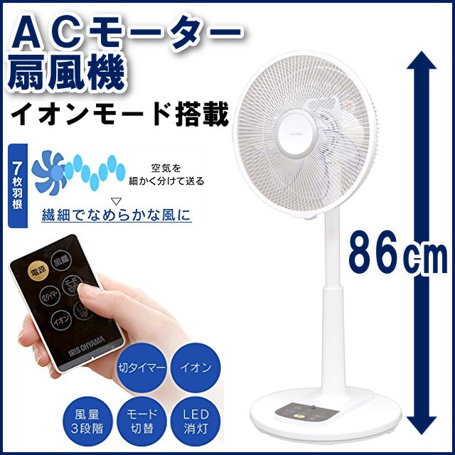 【大特価セール】扇風機 リビング AC リモコン 扇...