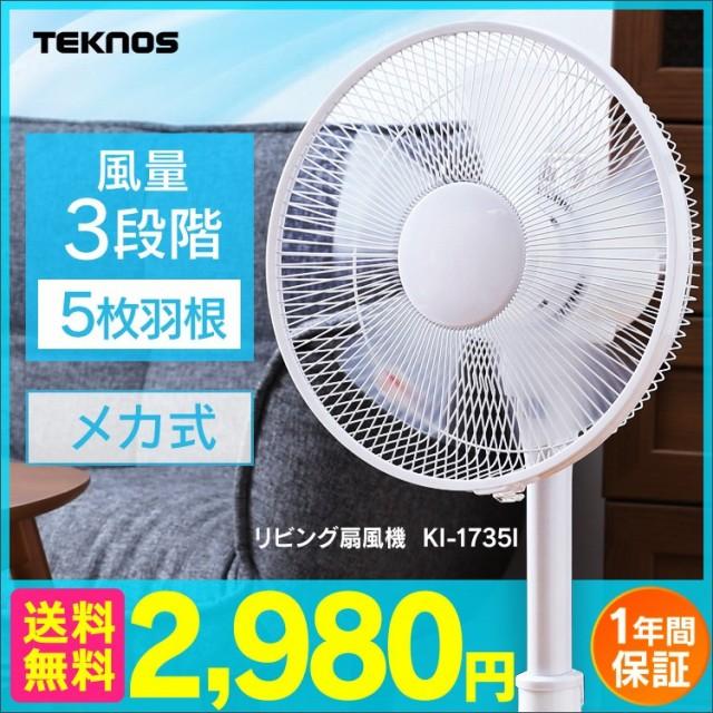 扇風機 リビング 30cm 首振り 高さ調節 風量切替  静音 5枚羽 メカ式 リビング扇風機 KI-1735I TEKNOS テクノス