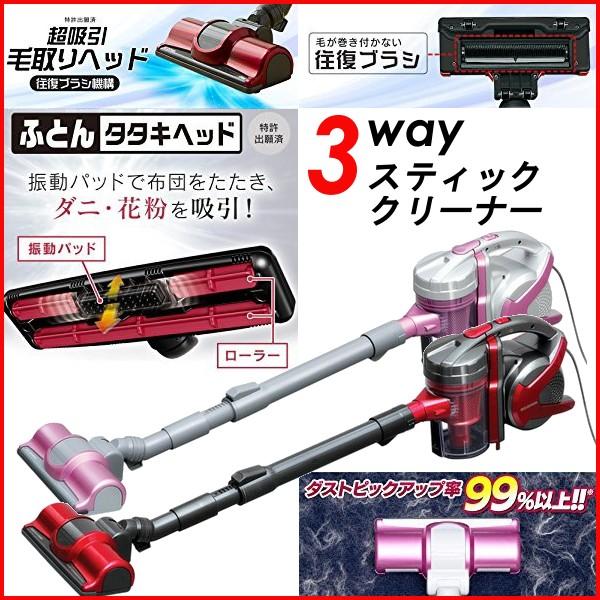 3WAY スティッククリーナー 掃除機 クリーナー 布...