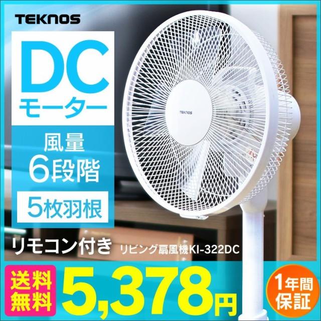 扇風機 リビング リビング扇風機 DCモーター収納 リモコン 白 KI-322 DC 扇風機 冷房 夏 リモコン付 送料無料【B】