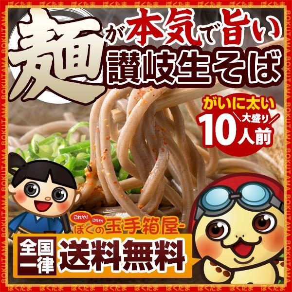 蕎麦 麺が本気で旨い 讃岐 生そば 300g×5袋 (大...