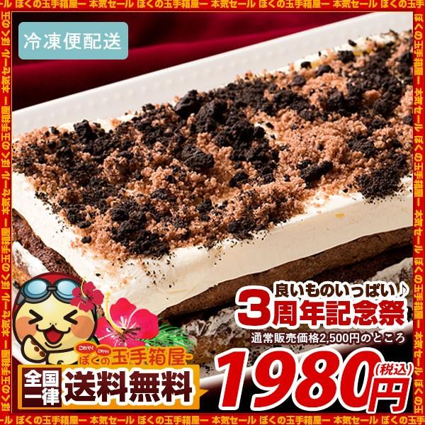 ケーキ 送料無料 濃厚 ショコラチーズケーキ チョ...