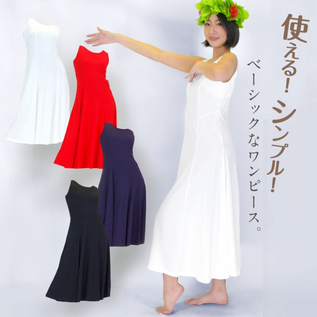 ダンス衣装 練習用ワンピース □■PA6418M...