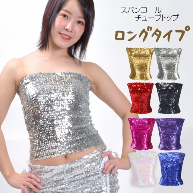 ダンス 衣装 スパンコール ベリーダンス☆CA0...