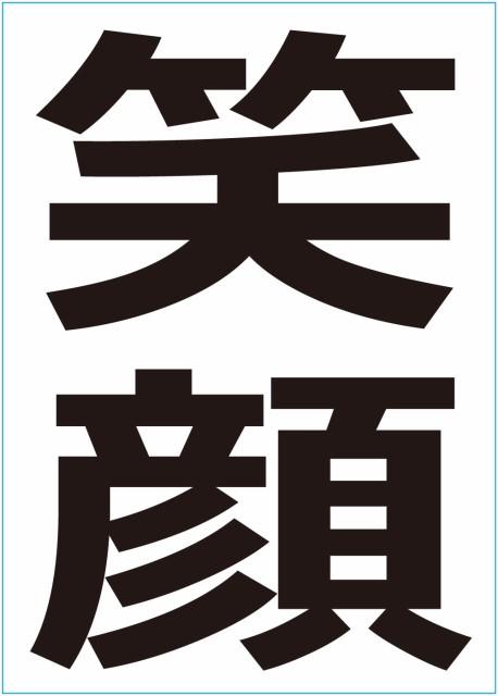 漢字タトゥーシール 笑顔