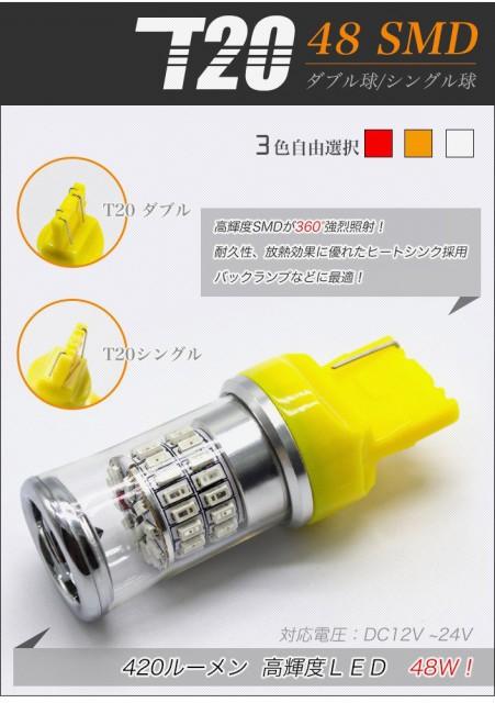 LEDバルブT20 ウェッジ球 SMD-LED 48連 シングル/...