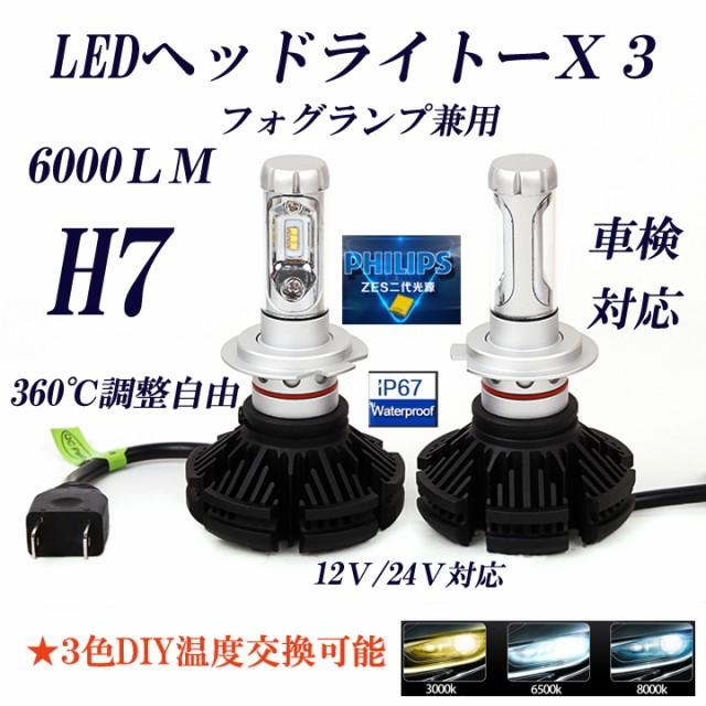 X3 PHILIPS LUMILEDS H7 ledヘッドライト6500K(車...