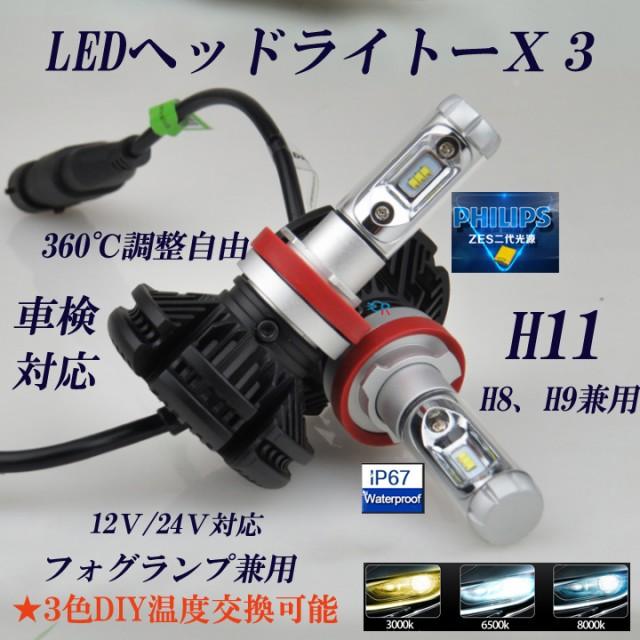 X3 PHILIPS LUMILEDS H8 H9 H11 ledヘッドライト6...