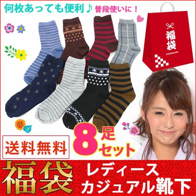 レディース 靴下  ソックス8足組福袋 socks8set ...