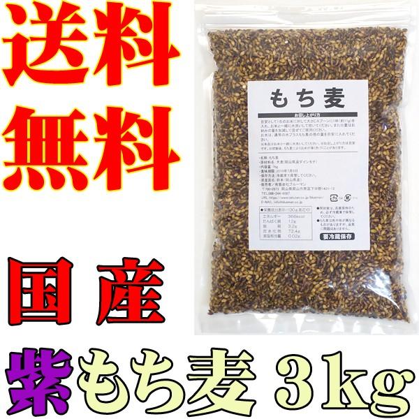 紫もち麦 1kg×3袋【3kg 国産 100% 岡山産 送料無...