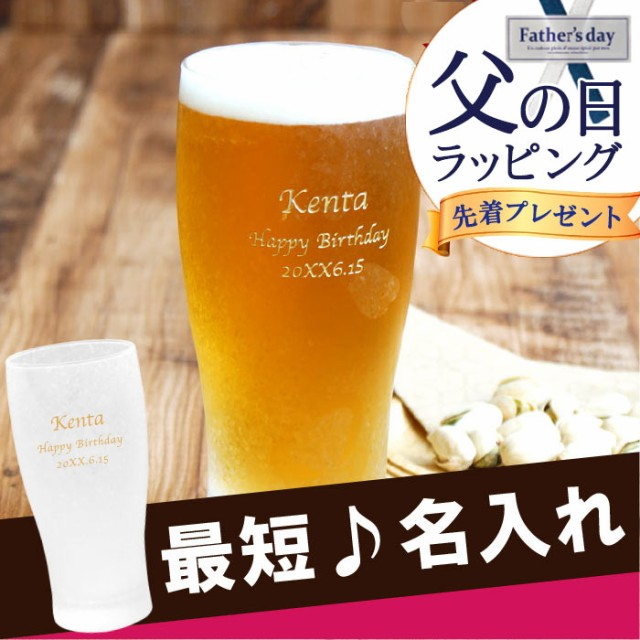 名入れ 父の日 ギフト ビール グラス 誕生日 プレ...