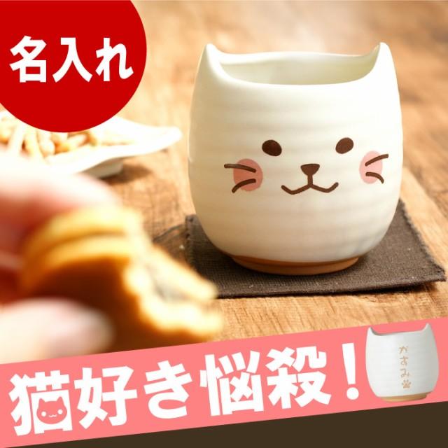 猫グッズ 猫 雑貨 名入れ 湯呑み 名前入り 湯呑 ...