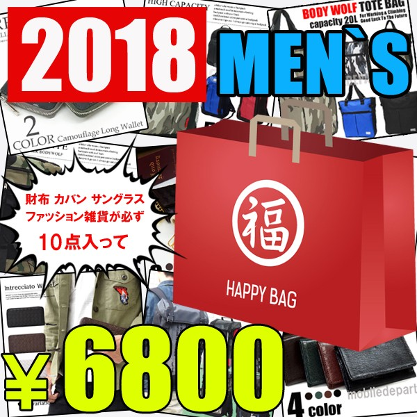 数量限定 2018年 新春 迎春 福袋 メンズ 男性用 ...