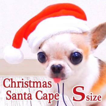 【チワワ 帽子】R- サンタさんのぼうし Sサイズ ...