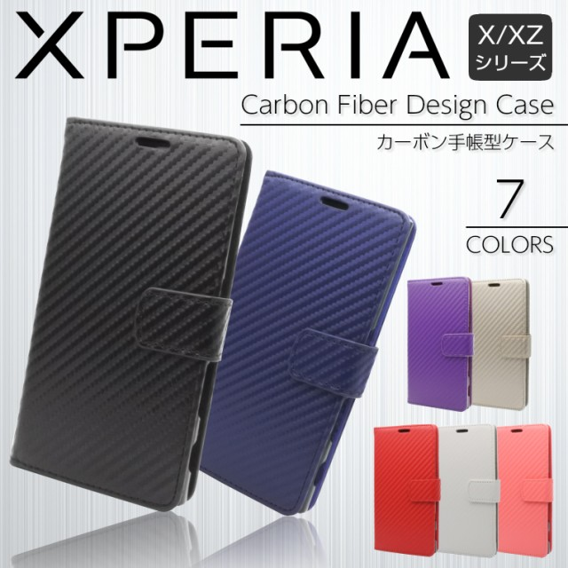 24c6637526 カーボン Xperia XZ2 ケース 手帳型 ケース Xperia XZ1 ケース Xperia XZ ケース XZs XZ1 Compact