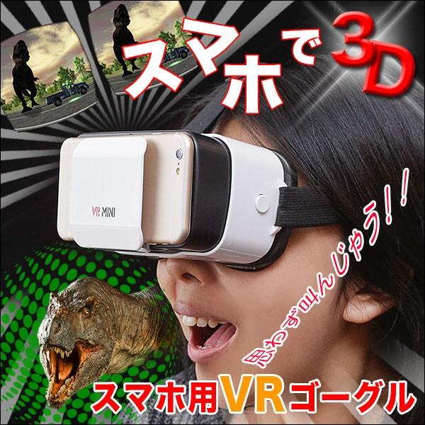 スマホ 用 VRゴーグル コンパクト・軽量 スマホで...
