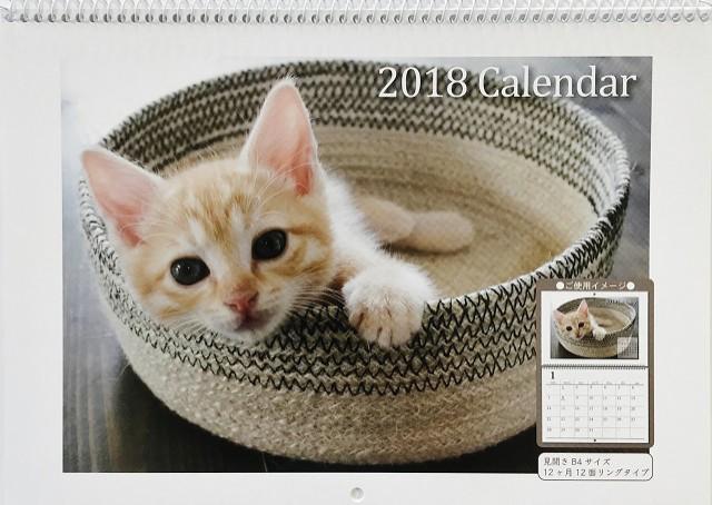 送料無料 カレンダー 2018年 可愛い 猫 の カレン...